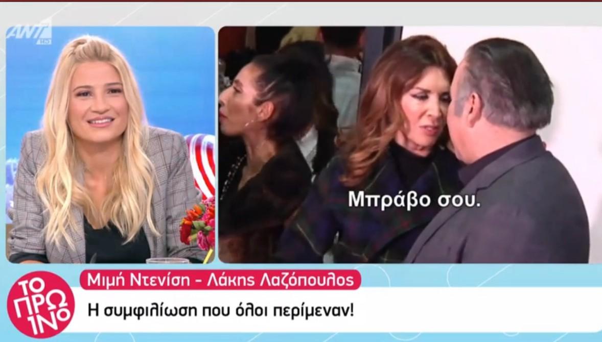 Η συμφιλίωση του αιώνα!!! Ντενίση-Λαζόπουλος φιλιούνται αγκαλιάζονται-VIDEO