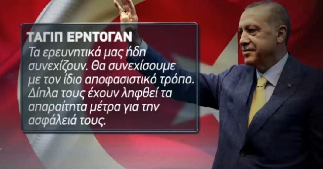 Νέες απειλές Ερντογάν προς Ελλάδα και Κύπρο για τα πετρέλαια και τα 12 ν.μ.- VIDEO