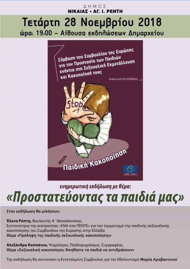 Ανοιχτή εκδήλωση για την Παιδική Κακοποίηση στον Δήμο Νίκαιας-Αγ.Ι. Ρέντη