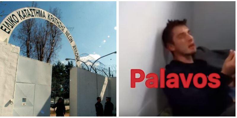 Δολοφονία Ελένης Τοπαλούδη : Ξυλοκόπησαν άγρια τον ΑλέξανδροΛουτσάϊ μέσα στις φυλακές Αυλώνα-video