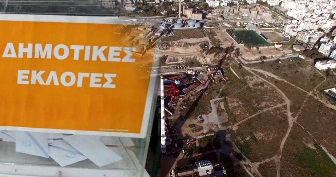 Κερατσίνι-Δραπετσώνα: Όχι ένας, όχι δύο αλλά εννέα...έως τώρα οι υποψήφιοι Δήμαρχοι